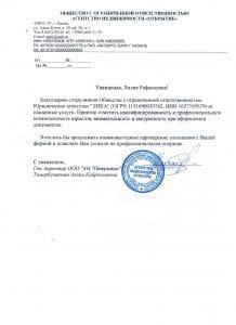 """ООО Агентство недвижимости """"Открытие"""""""