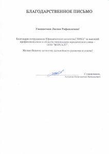 "ООО ""ФОРСАЛТ"""