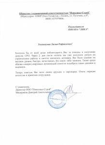ООО Поволжье-Строй