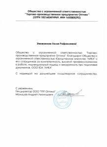 "ООО ""ТПП Оптика"""